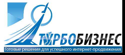 ТурбоБизнес - готовые решения для успешного интернет-продвижения