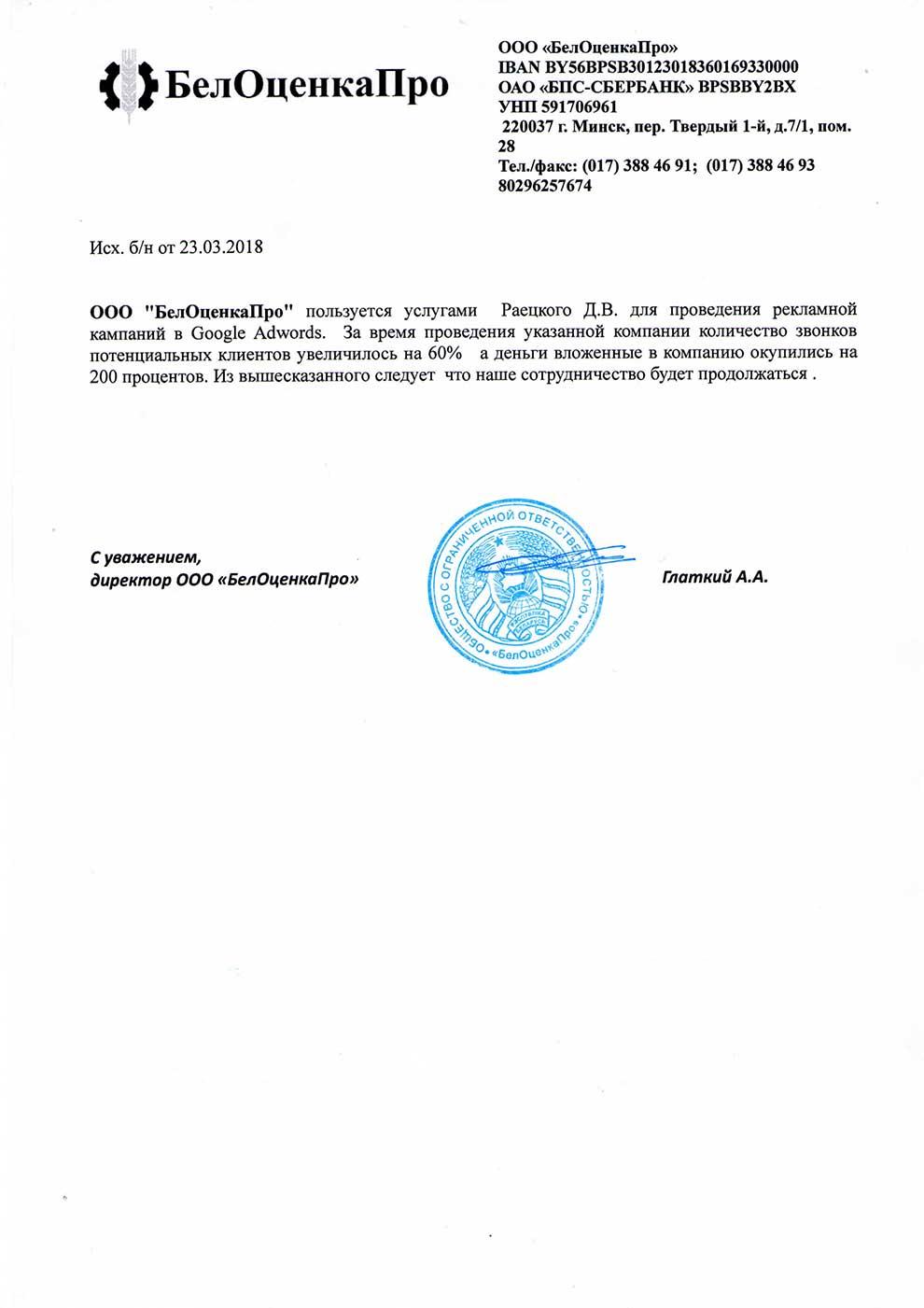 Отзыв ООО БелОценкаПро
